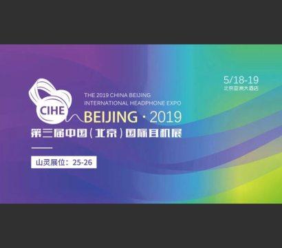 山灵音响全线产品出席2019北京国际耳机展
